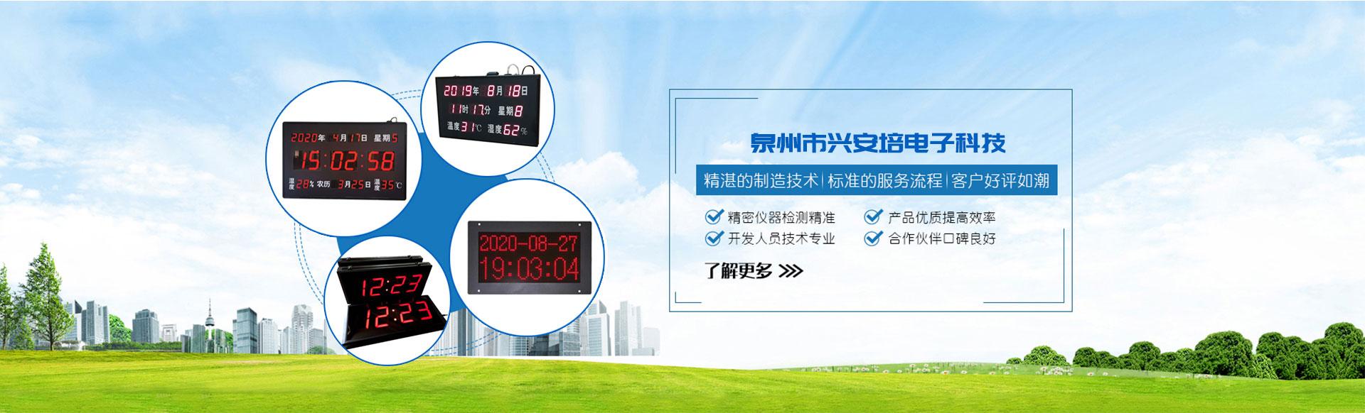 贵州同步时钟